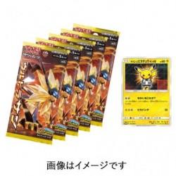 5 Booster Ultra Sun sm5S & Carte Pikachu Boss Member G RR japan plush