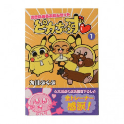 Sticky Note Set 1 Pikachoose