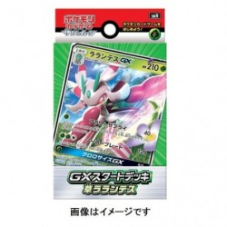 GX Starter Deck Lurantis japan plush