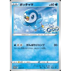 Tiplouf Promo Card Pokémon 232/S-P