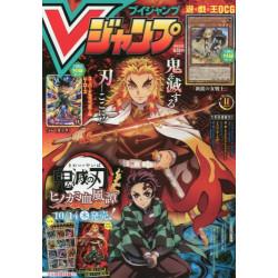 Magazine V JUMP November 2021