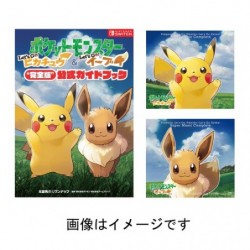 Guide Book Music Collection Set japan plush