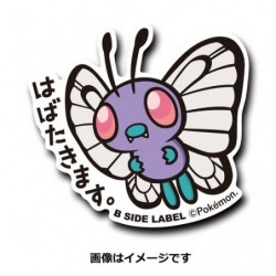 Sticker Butterfree japan plush