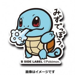 Sticker Squirtle japan plush