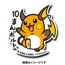 Sticker Raichu japan plush
