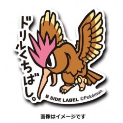 Sticker Rapasdepic japan plush
