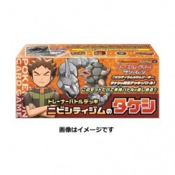 Trainer Battle Deck Brock of Pewter City Gym japan plush
