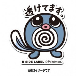 Sticker Pokemon Poliwag japan plush