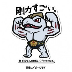Sticker Machoke japan plush