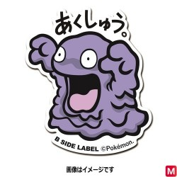 Sticker Grimer japan plush
