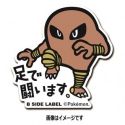 Sticker Hitmonlee japan plush