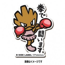 Sticker Hitmonchan japan plush