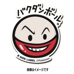 Sticker Electrode japan plush