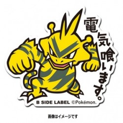Sticker Electabuzz japan plush