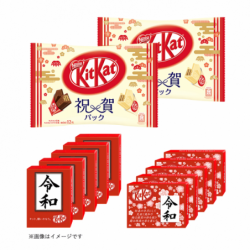 Kit Kat Reiwa Set japan plush