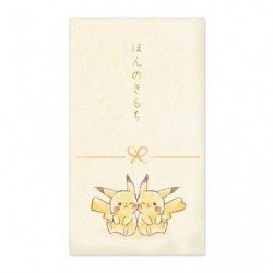 Bag Pikachu number 026  japan plush