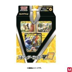 Starter Set V Électrik Épée et Bouclier Pokémon TCG japan plush