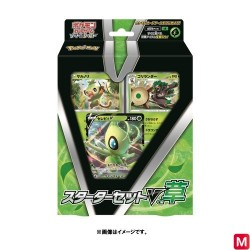 Starter V Grass Sword and Shield Pokémon TCG japan plush