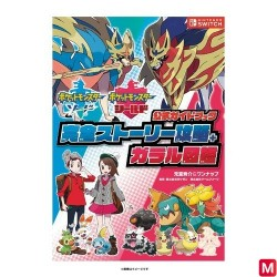 Pokémon Sword Shield Official Guide Book Complete Story Cheats and Galal picture book japan plush