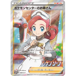 Promo Card Pokemon Center Lady 069/S-P japan plush