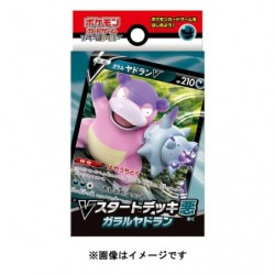 Starter Deck V Galar Slowbro japan plush