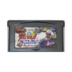 Moero!! Jaleco Collection Game Boy Advance
