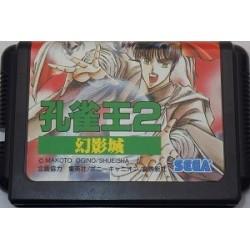 Kujakuō 2: Geneijō / Mystic Defender Mega Drive  japan plush