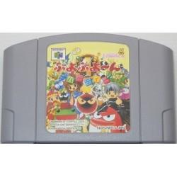 Puyo Puyo~n Party Nintendo 64  japan plush