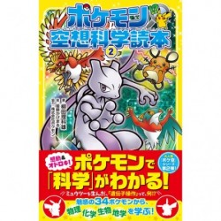 Pokemon Booknote learn science Jap. Ver.