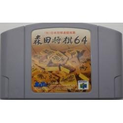 Morita Shōgi 64 Nintendo 64 japan plush