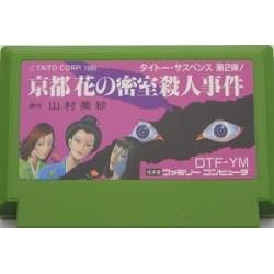 Yamamura Misa Suspense: Kyouto Hana no Misshitsu Satsujin Jiken Famicom japan plush