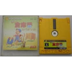 Namida No Soukoban Special Famicom Disk System japan plush