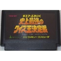 Gimme a Break: Shijou Saikyou no Quiz Ou Ketteisen Famicom japan plush