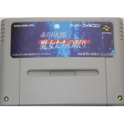 Akagawa Jirou: Majotachi no Nemuri Super Famicom japan plush
