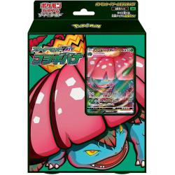 Starter Set Florizarre VMAX Carte Pokemon japan plush