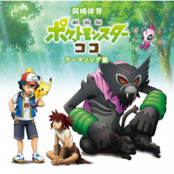 Music CD Pokémon Movie Koko Secrets of the Jungle
