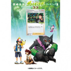 Music CD Pokémon Movie Koko Secrets of the Jungle with Special Card