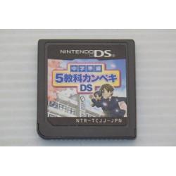 Chuugaku Junbi 5 Kyouka Kanpeki Nintendo DS