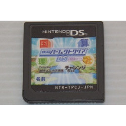 Benesse 4 Subject Perfect Clear DS Nintendo DS