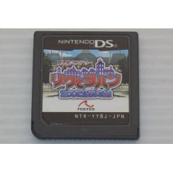 Riku to Yohan Kieta 2 Mai no E Nintendo DS