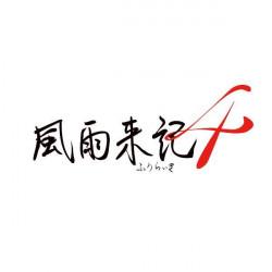 Game Wind and rain 4 Fuuraiki 4 Switch