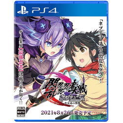 Game Senran Nin Nin Ninja Taisen Neptune Shoujo tachi no Kyouen Famitsu DX Pack Nepugurumi Set PS4