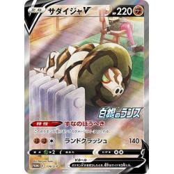 Sandaconda Promo Card Pokémon 174/S-P