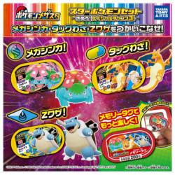 Mezasta Game Star Special Chance 3 Pokémon